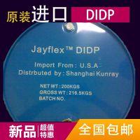 埃克森DIDP增塑剂邻苯二甲酸二异癸酯