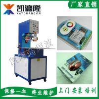 高周波双面吸塑包装机PVC高频泡壳封口机凯隆浙江