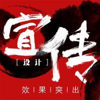 【杭州映梵广告】宣传品设计/DM单/海报/招聘海报/宣传设计