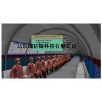 RYS-wwp23煤矿安全虚拟仿真培训演练系统