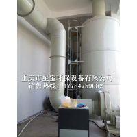重庆喷淋净化成套设备厂家/星宝环保
