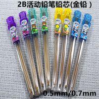 低价批发自动铅笔芯 2b活动铅笔铅芯 卡通铅笔芯学生文具礼品