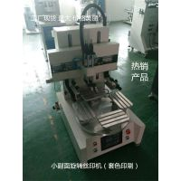 单色印刷机 小型自动平面丝印机 台式旋转台丝网印刷机