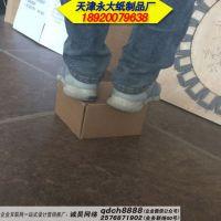 天津包装厂供应 白面牛卡瓦楞纸箱 三层五层七层快递包装纸盒定做