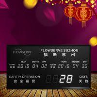 天数记录/LED数码管显示屏/安全生产电子看板/车间生产管理计数牌