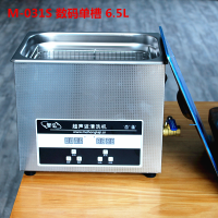 超声波清洗机 环保清洗设备 五金 零件清洗 6.5L 现货 厂家直销 可定制欧标 英标
