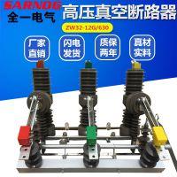 ZW32-12G630A真空断路器10KV户外高压手动带隔离刀闸柱上开关