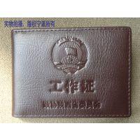 西安真皮证件夹 牛皮工作证压痕烫金logo 带卡位证件位皮革夹