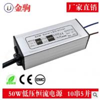 50W 升压性恒流电源 DC24V 输出10串电流1.5A