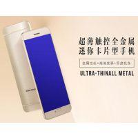 迷你时尚个性袖珍 A7新款优乐酷V26超小超薄触控男女学生卡片手机