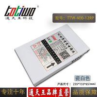 通天王12V33.33A(400W)瓷白色户外防雨 招牌门头发光字开关电源