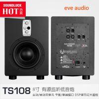EVEAudioTS108、8寸超低音有源监听音箱正品行货超低音监听音箱
