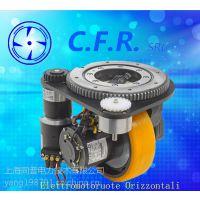 意大利CFR舵轮上海同普 中国CFR分公司 专业AGV驱动机构