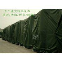 方大篷布厂;防雨帆布,PVC防水帆布,六安 亳州 池州 合肥 芜湖 蚌埠 淮南 淮北滁州