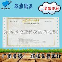 热敏打印纸生产厂家 POS打印纸生产厂家 241打印纸生产厂家