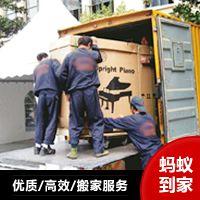 提供拆装服务可中途装卸车的长途搬家服务 黄岛搬家电话0532-83653077