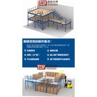 隔层货架(中山隔层货架批发)夹层隔层双层优质供应商