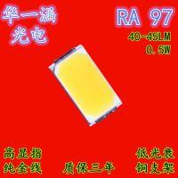 贴片高显指LED5730灯珠显指RA95-100高亮50-55LM 0.5W白光