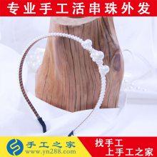 浦江哪里有来料加工个人饰品类手工活串珠