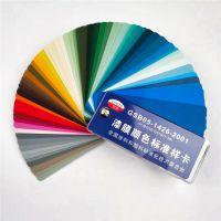 漆膜颜色标准样卡国标色卡GSB05-1426-2001油漆色卡