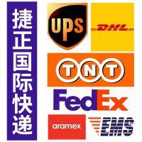 义乌国际快递DHL Fedex联邦国际快递 TNT UPS邮政国际快递公司