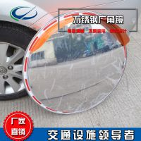 80cm不锈钢广角镜 道路交通安全凸面镜 304不锈钢反光镜