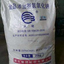 山东滨化食品级片碱价格 山东滨化集团