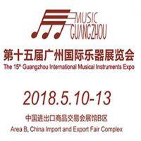 2018第十五届广州国际乐器展览会