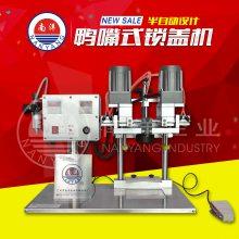 广州南洋企业半自动电动气动螺旋盖塑料盖铁盖锁盖机旋盖机封口机规格齐全