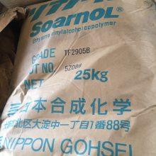 TF2905B 批发EVOH日本合成化学TF2905B