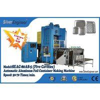 SE全自动铝箔容器包装生产线