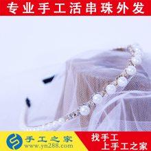 曹县手工活可以带回家珠绣挂件外发礼品包装类