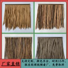 湖南省长沙市哪里有做仿真茅草瓦的厂家?米研装饰仿真茅草瓦