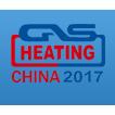 2017年(第20届)中国国际燃气、供热技术与设备展览会