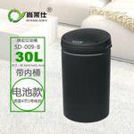 尚莱仕SD-009-B 30L圆型镀锌板黑色充电款智能感应垃圾桶