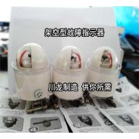 高压线路故障指示器,GY-1DX