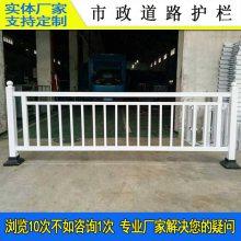 深圳市政人行道护栏检测 珠海车道分隔栏杆厂家 锌钢甲型护栏厂