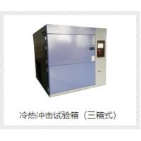 西安环科冷热冲击试验箱(三箱式)