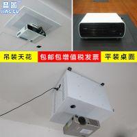 晶固JG450盒式投影机桌面电动隐藏天花投影仪吊装伸缩升降吊架