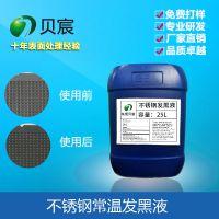 贝宸环保无氰不锈钢常温发黑液 201 304不锈钢做黑色处理药水B007