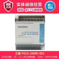 三菱PLC FX1S-20MR-001型CPU 12入/8出(继电器),含17%增值税