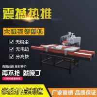 优质全新瓷砖切割机 崇胜机械制造