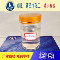水溶性硅油生产厂家