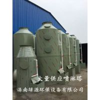 喷淋塔 水喷淋洗涤塔 水过滤废气处理设备 空气净化设备