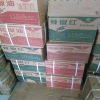 食品级 辣椒红 厂家供应 质量保证