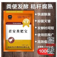 君安生物(在线咨询)|微生态制剂|微生态制剂饲料发酵剂