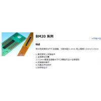 原装广濑HRS连接器BM14B(0.8)-20DS-0.4V(51)