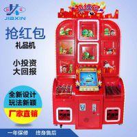 伽信抢红包礼品机 电玩城游戏机大型 儿童 投币游戏机2017新款