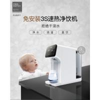 福能达FND-ROT01即热式母婴专用免安装自加水家用台式反渗透直饮净饮一体机
