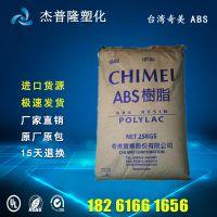 ABS/台湾奇美/PA-709汽车部件,运动器材,电动工具配件